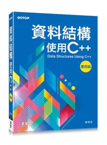 資料結構 -- 使用 C++, 4/e-cover