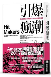 引爆瘋潮:徹底掌握流行擴散與大眾心理的操作策略 (Hit Makers: The Science of Popularity in an Age of Distraction)-cover