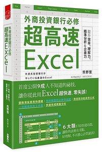外商投資銀行必修超高速Excel  提升效率、理解力、精準分析&企畫力-cover