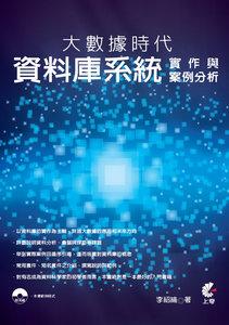 大數據時代-資料庫系統實作與案例分析-cover