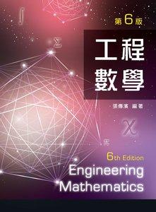 工程數學, 6/e-cover