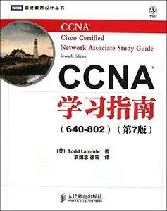 CCNA學習指南(640-802)(第7版)-cover
