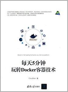 每天5分鐘玩轉Docker容器技術-cover