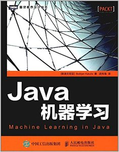 Java 機器學習 (Machine Learning in Java)-cover
