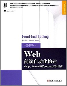 Web 前端自動化構建 : Gulp、Bower 和 Yeoman 開發指南 (Front-End Tooling with Gulp,Bower and Yeoman)-cover