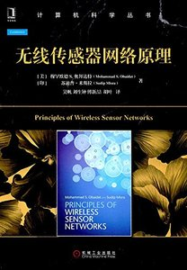 無線傳感器網絡原理 (Principles of wireless sensor networks)-cover