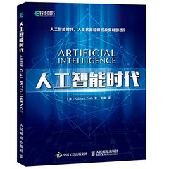 人工智能時代 (Artificial Intelligence: Workless Society: When Robots Take Our Jobs)-cover