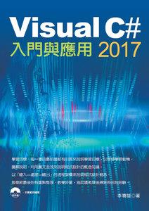 Visual C# 2017 入門與應用-cover