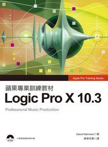 蘋果專業訓練教材:Logic Pro X 10.3-cover