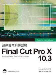 蘋果專業訓練教材:Final Cut Pro X 10.3-cover