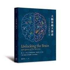 大腦密碼大探索:1500公克的宇宙 (Unlocking the Brain:1500 grams of the Brain)