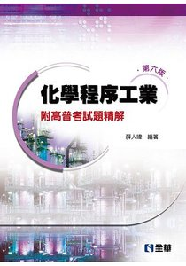 化學程序工業-附高普考試題精解, 6/e