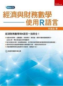 經濟與財務數學:使用R語言 (附光碟)