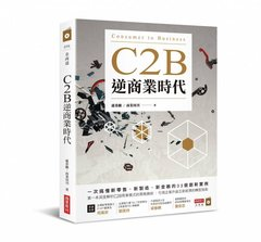 C2B逆商業時代:一次搞懂新零售、新製造、新金融的33個創新實例-cover
