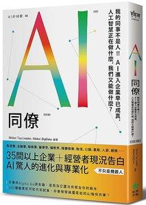AI同僚:我的同事不是人!AI進入企業早已成真,人工智慧正在做什麼,我們又能做什麼?-cover