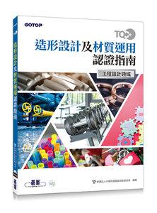 TQC+ 造形設計及材質運用認證指南