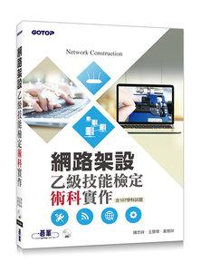 網路架設乙級技能檢定術科實作-cover