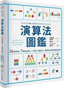 演算法圖鑑:26種演算法 + 7種資料結構,人工智慧、數據分析、邏輯思考的原理和應用 step by step 全圖解-cover