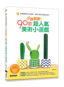 小孩就愛!90款超人氣美術小遊戲(附作品紙模型圖卡)-cover