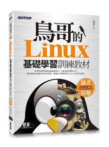 鳥哥的 Linux 基礎學習訓練教材-cover