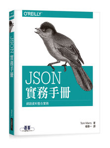 JSON 實務手冊 (JSON at Work: Practical Data Integration for the Web)-cover