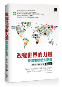 改變世界的力量:臺灣物聯網大商機, 2/e-cover