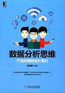 數據分析思維:產品經理的成長筆記-cover