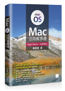 Mac 活用萬事通:High Sierra 一本就學會!-cover