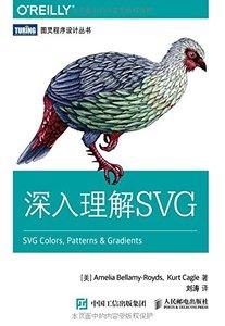 深入理解SVG-cover