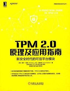 TPM 2.0 原理及應用指南新安全時代的可信平臺模塊-cover
