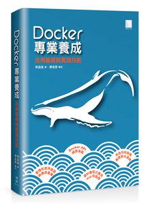 Docker 專業養成 ─ 活用基礎與實踐技能-cover