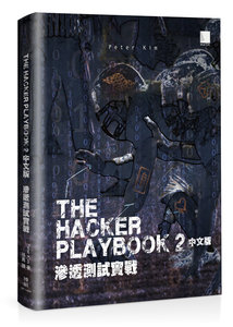 The Hacker Playbook 2 中文版:滲透測試實戰 (The Hacker Playbook 2: Practical Guide to Penetration Testing)-cover