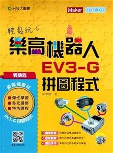 輕課程 輕鬆玩樂高機器人 EV3-G 拼圖程式-cover