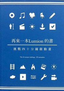 再來一本 Lumion 的書:挑戰四十分鐘做動畫-cover