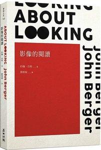 影像的閱讀 (About Looking)-cover