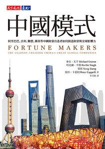 中國模式:阿里巴巴、吉利、聯想、萬科等中國財富自造者如何創造財富與全球影響力 (Fortune Makers: The Leaders Creating China's Great Global Companies)-cover
