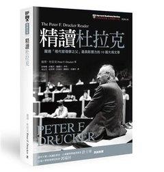 精讀杜拉克:嚴選「現代管理學之父」最具影響力的10篇大塊文章 (The Peter F. Drucker Reader)-cover