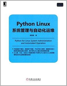 Python Linux 系統管理與自動化運維-cover