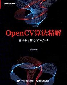 OpenCV 算法精解:基於 Python 與 C++-cover