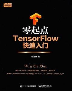 零起點TensorFlow快速入門