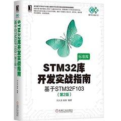 STM32 庫開發實戰指南 : 基於 STM32F103 (第2版)-cover