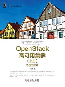 OpenStack 高可用集群 (上冊):原理與架構-cover
