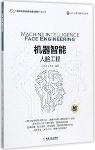 機器智能:人臉工程-cover