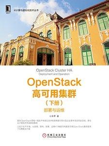 OpenStack 高可用集群 (下冊):部署與運維-cover
