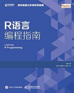 R語言程式設計指南-cover