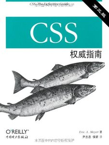 CSS 權威指南, 3/e-cover