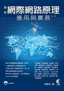 最新網際網路原理、應用與實務, 2/e-cover