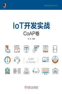 IoT開發實戰:CoAP捲-cover