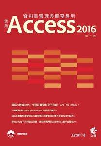 資料庫管理與實務應用 -- 使用 Access 2016, 2/e-cover