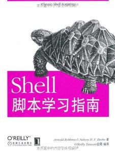 Shell 腳本學習指南 (Classic Shell Scripting)-cover